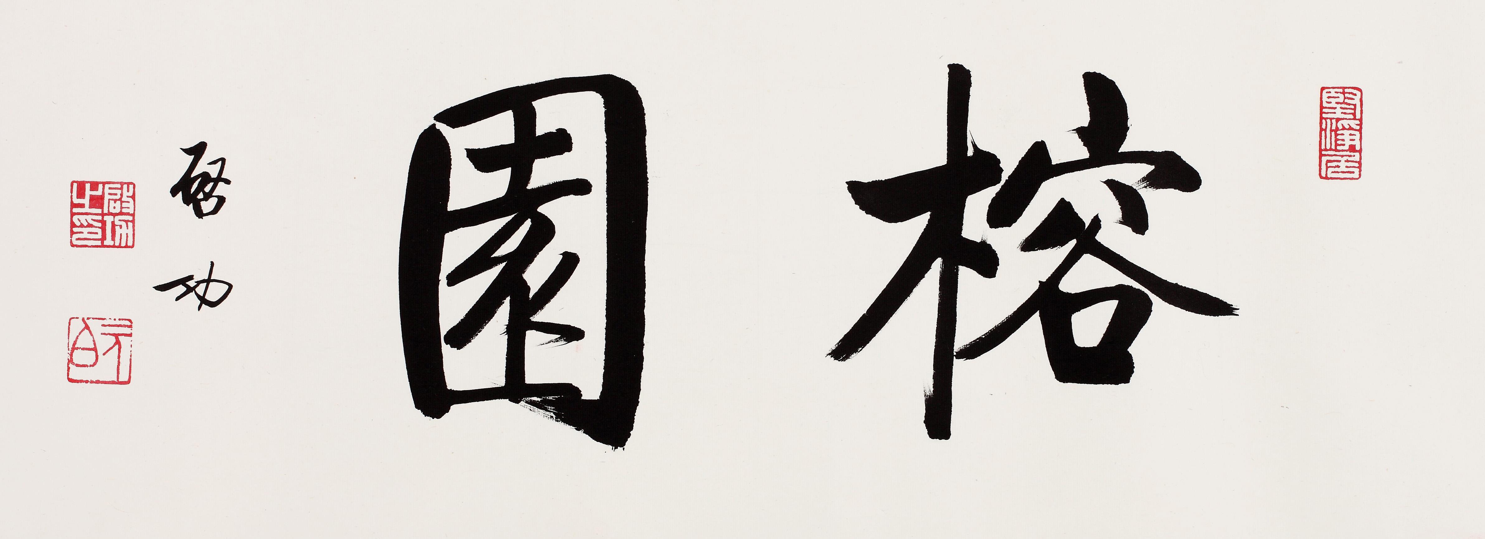 中国政协常务委员,中国书法协会名誉主席,中国佛教协会,故宫博物院图片