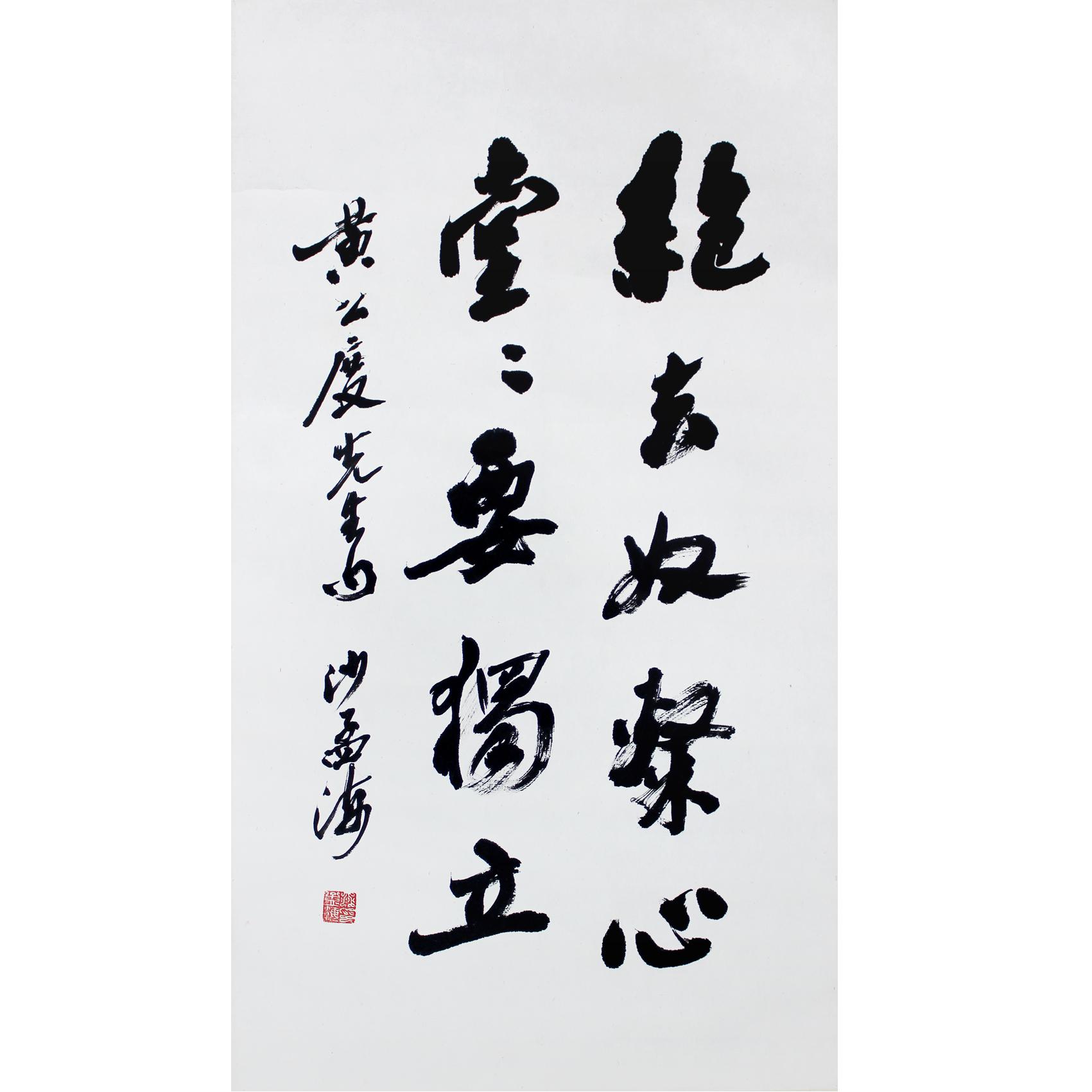 书法 >>沙孟海                        【作品欣赏】